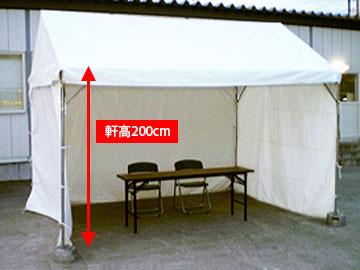 組立パイプテント 三方幕 軒高200cm